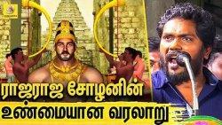 Raja Raja Cholan Real Clear History : Aruna Bharathi Interview | Pa Ranjith, H Raja | Tamil
