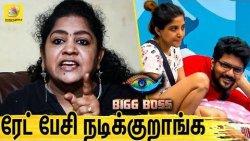 இப்படியெல்லாமா பண்ணுவீங்க? : Interview with Sundaravalli   Vijay TV Big Boss 3   Sakshi, Kavin