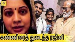 ரொம்ப Shocking' ah இருந்துச்சு! | Vijayalakshmi Reveals About Rajinikanth's Help | Friends Heroine