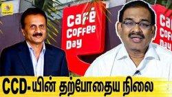 மானத்தோட வாழ நினைத்த சித்தார்த்!   Soma Valliyappan About Siddharth's Life   Cafe Coffee Day Owner