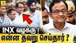எப்படி தவறு நடந்தது? | What Went Wrong For P. Chidambaram? | INX Media Case | Congress Scam
