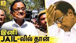 வேற வழியில்லை ! நானே போறேன் ! | P Chidambaram Land In Tihar Jail, INX, Aircel Maxis Case