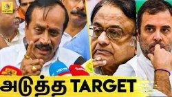 அடுத்த Target யாருன்னு Clue கொடுத்த H Raja | H Raja Press Meet On Next Attack, P Chidambaram, Tihar