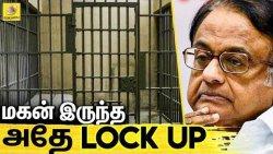 பதற வைக்கும் அரசியல் பின்னணி | P Chidambaram Tihar Jail, INX Media, Aircel Maxis Case, CBI Custody