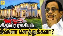 சொத்து மதிப்பு துல்லிய தகவல் | P Chidamparam Asset Value | Inx Medai, Aircel Maxcis Case, Tihar