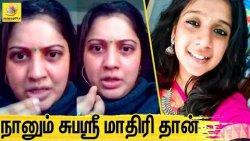 கண்கலங்கிய, நடிகை விஜயலஷ்மி | Kannada Actress Vijayalakshmi On Subashree Death, Rajinikanth, Seeman