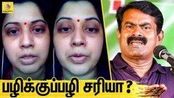 அவர் விட்டு போனாலும் இன்னமும் கஷ்டபடுறேன் ! | Actress Vijayalakshmi Speaks About Seeman, Rajinikanth