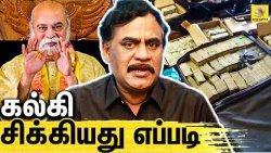 கல்கி மீதான சர்ச்சைகள் ! | RTD Police Varadharajan Interview About Kalki Bhagwan Ashram Raid