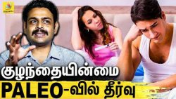 PCOD இருந்தாலும் Pregnancy Confirm ! | Paleo Dr Hariharan Latest Interview On PCOD, Pregnancy Issues