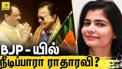 Chinmayi questions BJP for including Radha Ravi | Latest Tamil News | MeToo