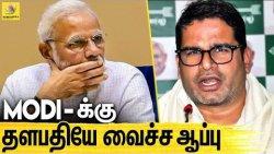 PK போட்ட Sketch ஆடிபோன Modi Ji | CAB Sparks Rift In JDU? Prashant Kishor ,BJP