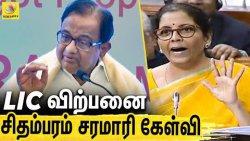 மோசமான Reason கொடுத்தாங்க - P Chidambaram on budget 2020 | Nirmala Sitharaman Bjp, lic privatisation