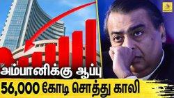 Ambani-யின் தொடர் சரிவு !   Mukesh Ambani Loses $5.6 Billion In a Day, JIO, Reliance