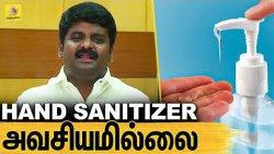 கொரானா Check up யாரு பண்ணனும் ? - Health Minister Vijaya Baskar Explains   COVID19, Hand sanitizer