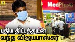 வீட்டுக்கே வரும் மருந்து : Health Minister Vijaya Baskar Latest Speech   Medicine Door Delivery