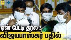 மேலும் 38 பேருக்கு கொரோனா பாதிப்பு : Health Minister Vijaya Baskar Latest Speech   Lockdown