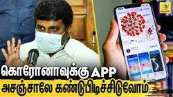 எல்லோரையும் கண்காணிச்சிட்டுதான் இருக்கோம் : Health Minister Vijaya Baskar Latest Speech   Mobile App