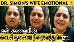 கண்ணீரோட கேக்குறேன் : Dr. Simon's Wife Emotional Speech | Doctors | Edapadi Palanisamy