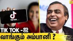 மீண்டும் இந்தியாவில் கால்பதிக்கும் Tik Tok ?   Tik Tok   Mukesh Ambani