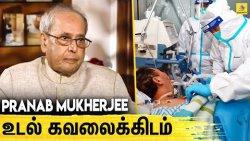 முன்னால் குடியரசு தலைவர் பிரணாப் முகர்ஜி தொடர் கவலைக்கிடம் | Pranab Mukherjee | Latest Tamil News