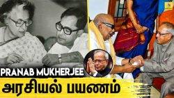 பிரணாப் முகர்ஜியின் வாழ்க்கை வரலாறு | Pranab Mukherjee | Latest Tamil News