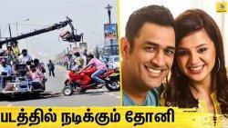 சினிமாவில் Entry கொடுக்கும் தல தோனி   MS Dhoni   Sakshi Dhoni   Latest Tamil News