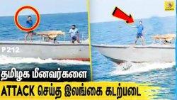 ??Srilankan Navy Attacks Indian Fishermen | Viral Video | Rameshwaram