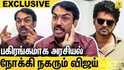 சரியான Time பார்த்து Vijay அரசியல் கட்சி துவங்குவார்..! : Rangaraj Pandey's Exclusive Interview