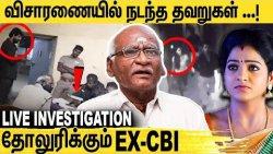 சித்ராவை Postmortem பண்ண டாக்டர் யாரு? Ex CBI Mohan Raj | VJ Chitra Suicide Case