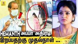 ஹேமந்த்-ன்  அப்பா Open Talk | விசாரணை மேல்முறையீடு | VJ Chitra Suicide Case | #RIPChithu