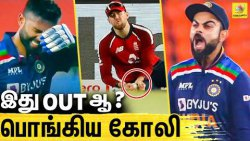 இந்தியாவுக்கு ஆப்பு வைத்த Umpire   Suryakumar Yadav Controversial Out   IND vs ENG T20 Highlights