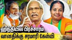 தமிழ்நாட்டின் பெயரை மாத்துவீங்களா? கிழிக்கும் அய்யநாதன் : Ayyanathan on Vanathi Srinivasan Campaign