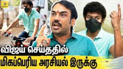 விஜய்யின் சைக்கிள் பயணம் ஒரு பெரிய மெசேஜ் : Rangaraj Pandey Interview on Vijay's Cycle Ride