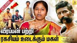 யாரும் சொல்லாத வீரப்பனின் மறுபக்கம் : Vijayalakshmi About Veerappan Untold Story | Maaveeran Pillai