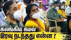 கமல் திடீர் தோல்வி..! வாக்குச்சாவடியில் நடந்தது என்ன ? Kamal, Vanathi Srinivasan   TN Election 2021
