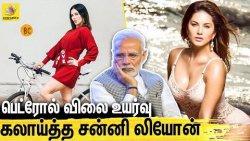 பெட்ரோல் விலையை விமர்சித்த சன்னி லியோன் | Petrol Price Today | Sunny Leone | Latest News
