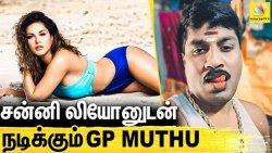 சினிமாவில் Entry.. GP முத்துக்கு அடித்த LUCK : GP Muthu & Sunny Leone joins together in Cinema