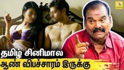 ஆண்களையும் Adjustment-க்கு கூப்புடுவாங்க : Bayilvan Ranganathan Interview   Tamil Cinema Secrets