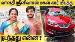வானதி ஸ்ரீனிவாசன் மகன் கார் விபத்து நடந்தது எப்படி ? Vanathi Srinivasan Son Car Accident   BJP